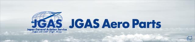 航空機部品販売のJGAS Aero Parts ネットショップ