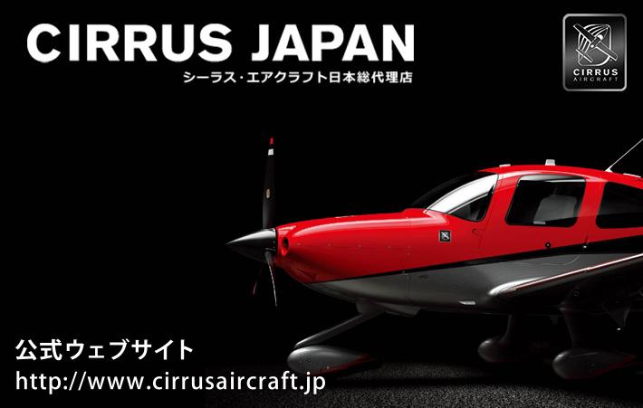 CIRRUS JAPAN 公式サイト