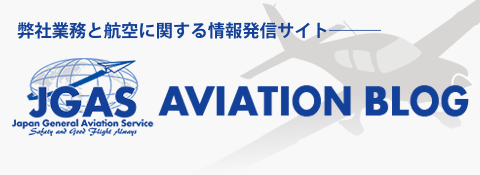 公式ブログ「JGAS AVIATION BLOG」