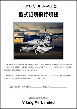 型式証明飛行規程