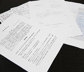 提出書類のイメージ