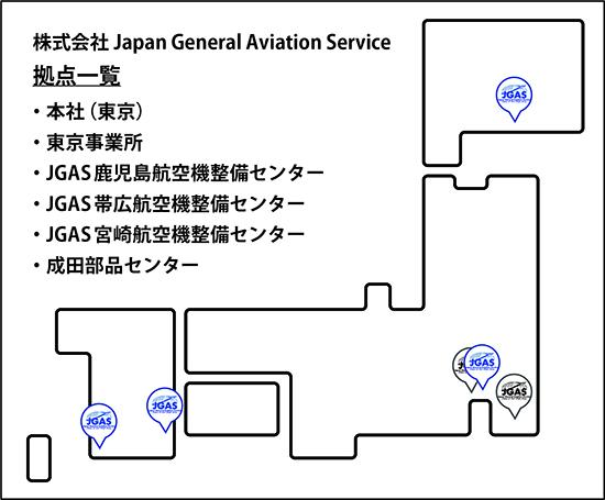 JGAS整備拠点一覧