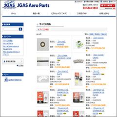 JGAS Aero Parts ネットショップ