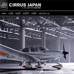 CIRRUS JAPAN シーラス公式サイト