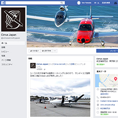 株式会社Japan General Aviation Service