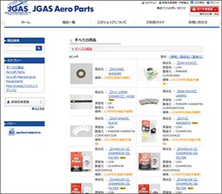 航空機部品販売 JGAS Aero Parts ネットショップ