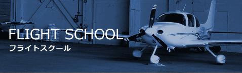 フライトスクール