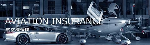 航空機保険