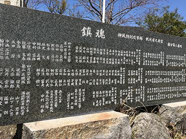 特攻隊の慰霊碑