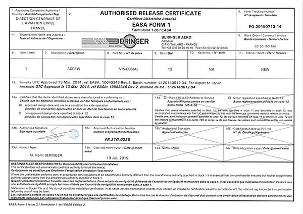 部品の品質を保証する書類 - JGAS AVIATION BLOG