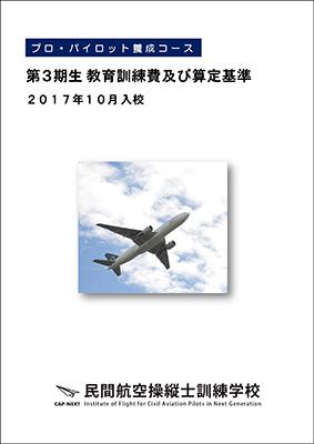 民間航空操縦士訓練学校 第3期生 教育訓練費及び算定基準
