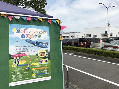空の日フェスタ in 天草空港 2017