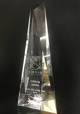 シーラス・エアクラフト社 最優秀代理店表彰