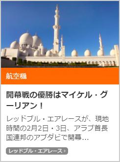 ブログ記事:開幕戦の優勝はマイケル・グーリアン!